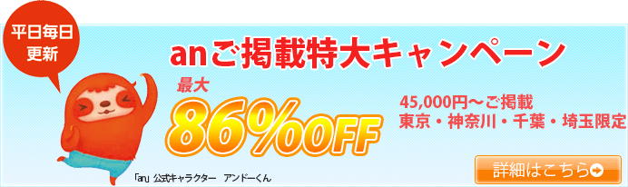 an最大70%off
